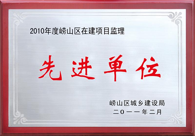 2010崂山区先进单位