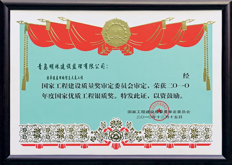 国家优质工程银奖