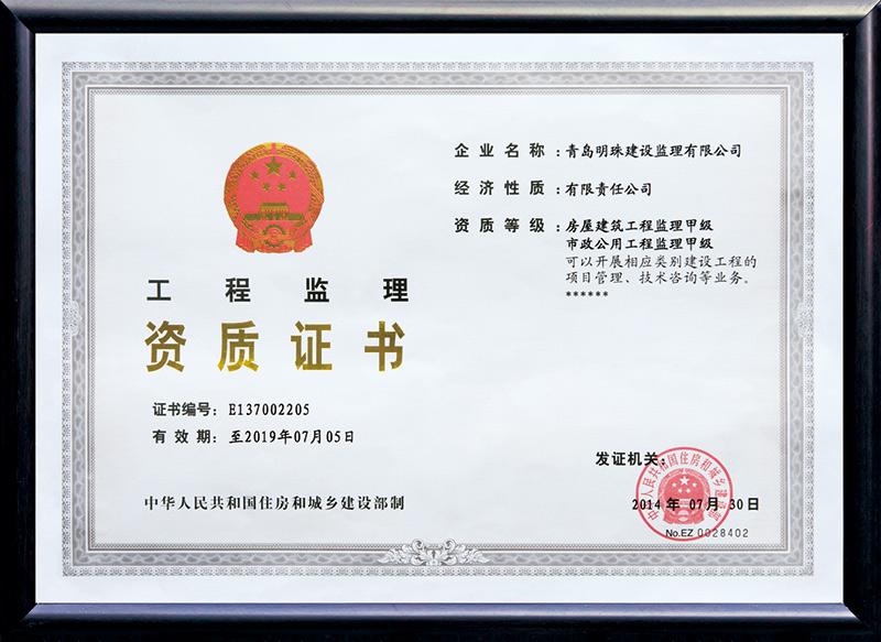 工程德赢vwinapp资质证书