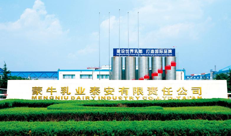蒙牛工业园