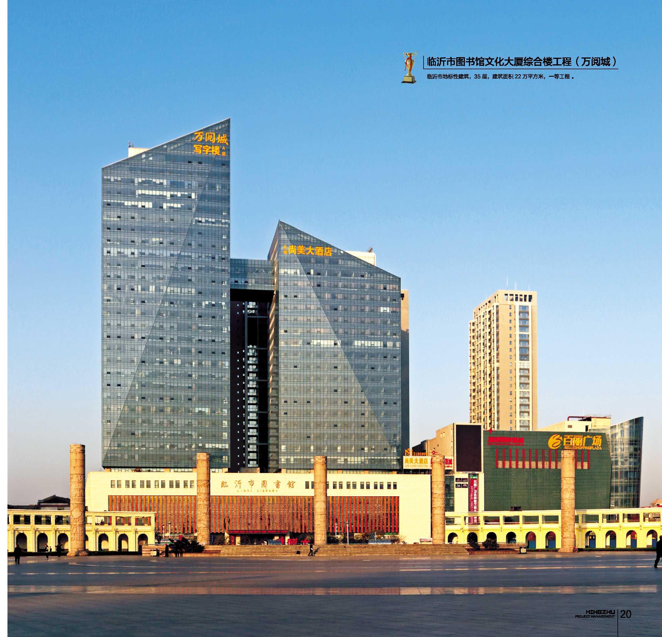 临沂市图书馆文化大厦综合楼工程