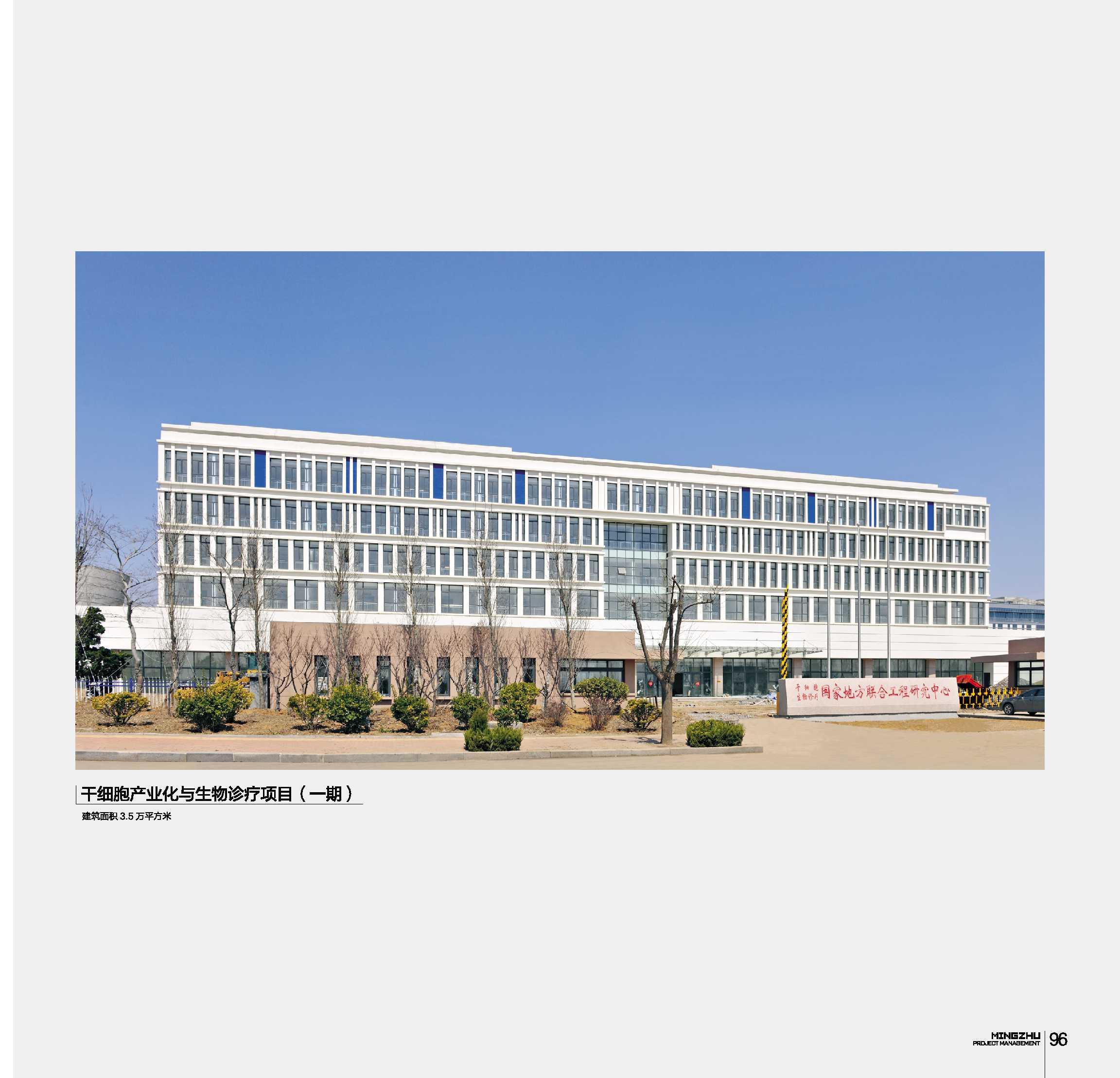 干细胞产业化与生物诊疗项目(一期)