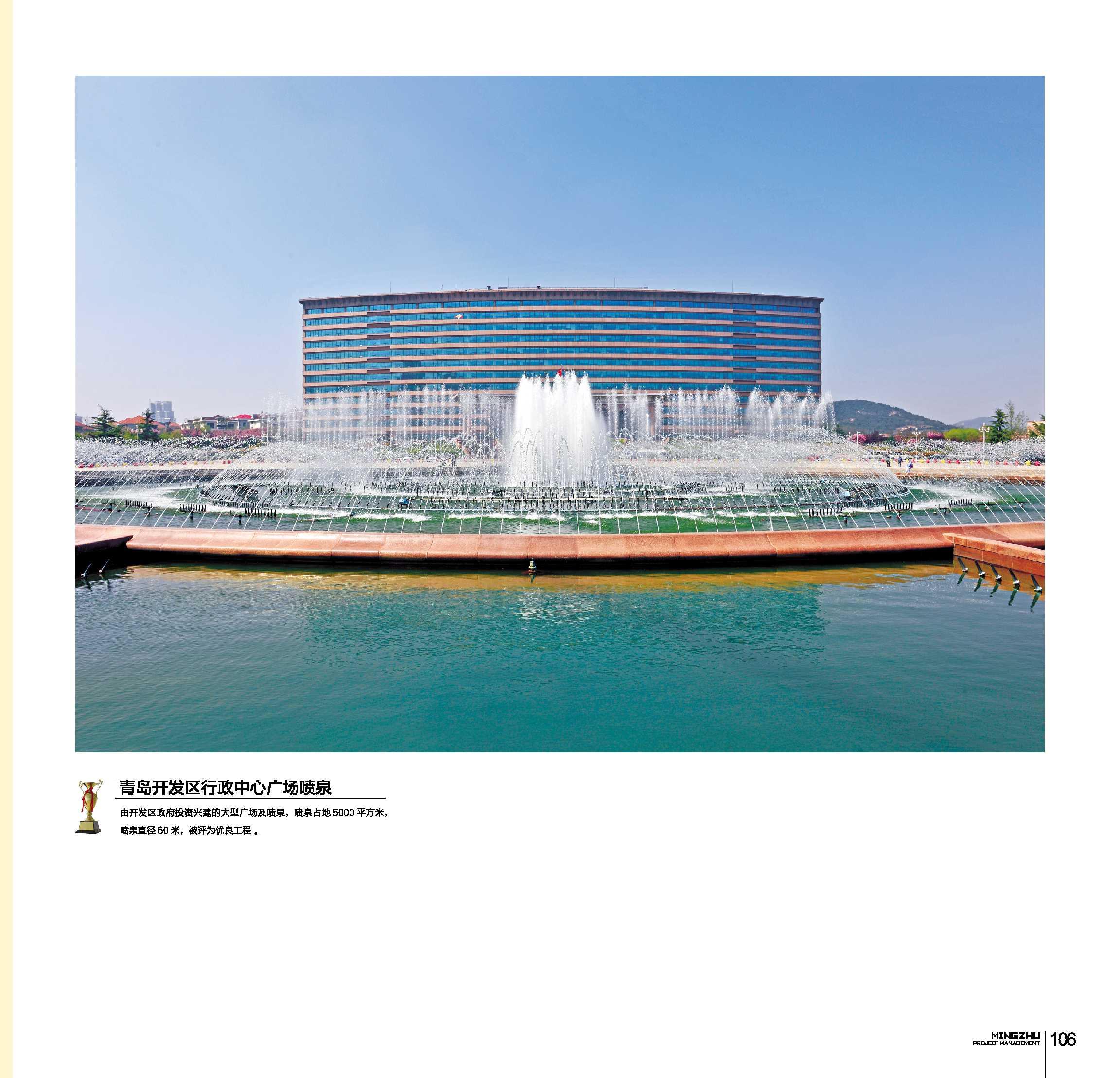 青岛开发区行政中心广场喷泉
