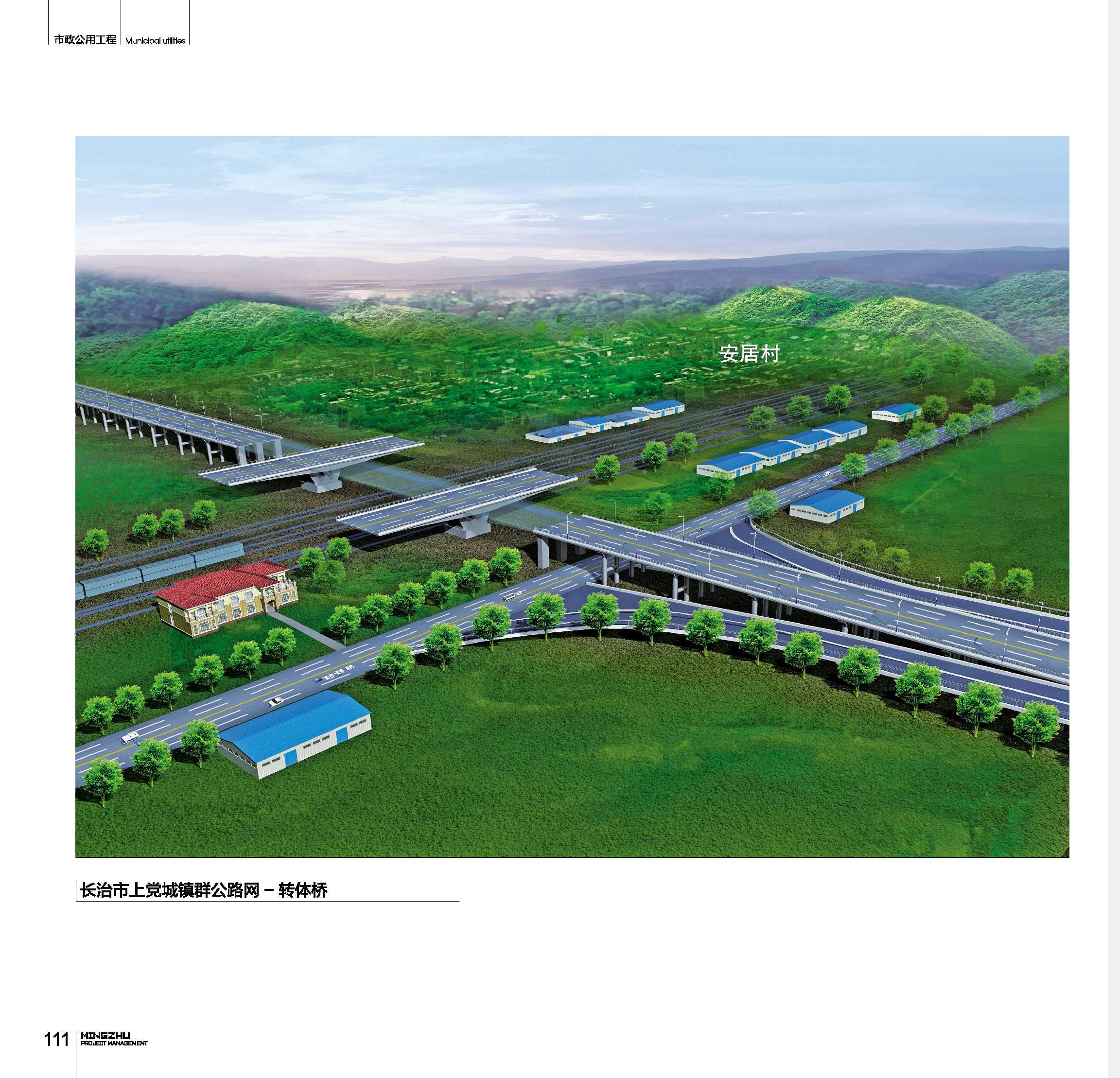 长治市上党城镇群公路网-转体桥
