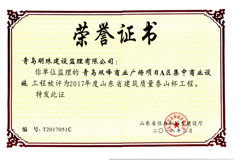 青岛明珠监理又获建筑质量泰山杯奖