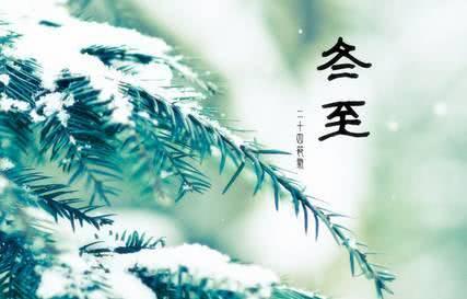 话冬至、过佳节、品传统