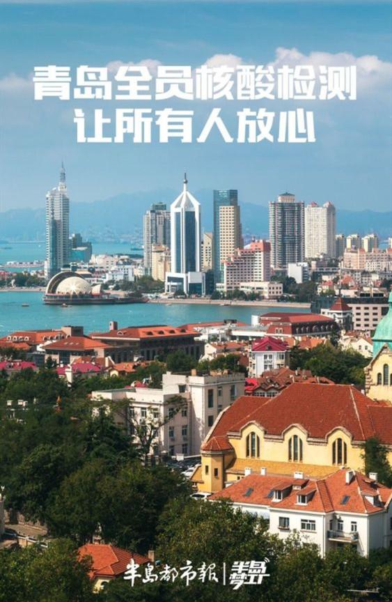 青岛速度、中国力量