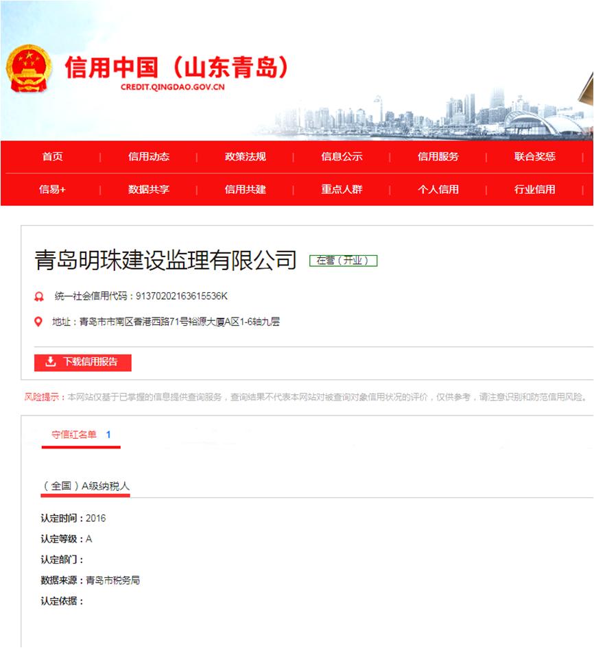 """明珠德赢vwinapp荣获信用中国""""全国A级纳税人""""荣誉称号"""